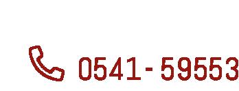 0541 - 59553